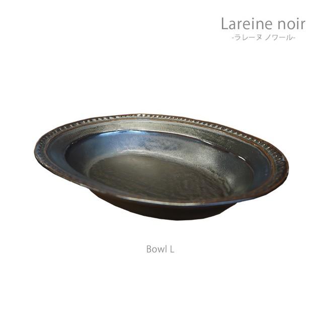 ラレーヌ ノワール ボールL 5201000500(日本製)