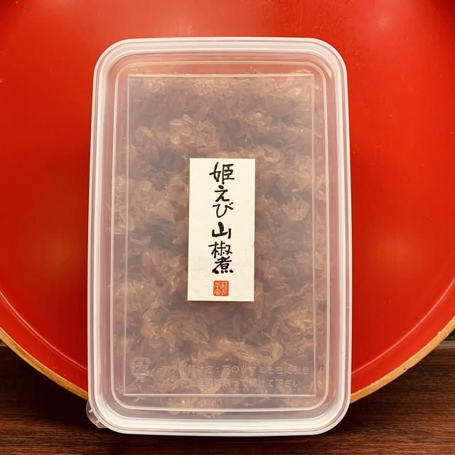 姫えび山椒煮  200g 【容器入り】