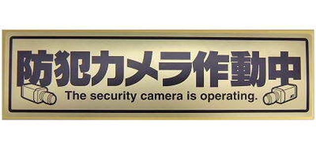 「カメラ作動中」横型ステッカー