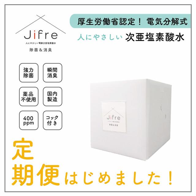 【定期便(3回分)】お得!次亜塩素酸水 キュービーBOX 20L 400ppm 1箱