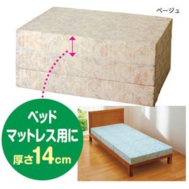 バランスマットレス 【11: セミダブルサイズ/厚さ約14cm】 日本製 ベージュ