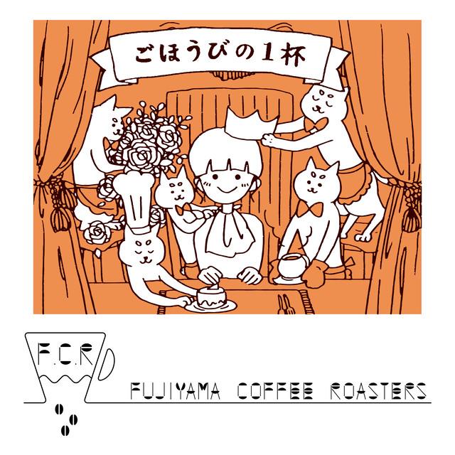 《コーヒー豆500g》エチオピア アラカ農園 サンドライ(ナチュラル)