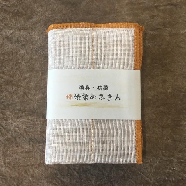 柿渋染めふきん(茶)
