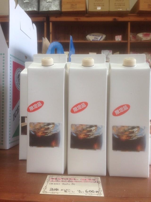 契約農家ガァテマラアイスコーヒー4本とおススメの豆(200g)セット