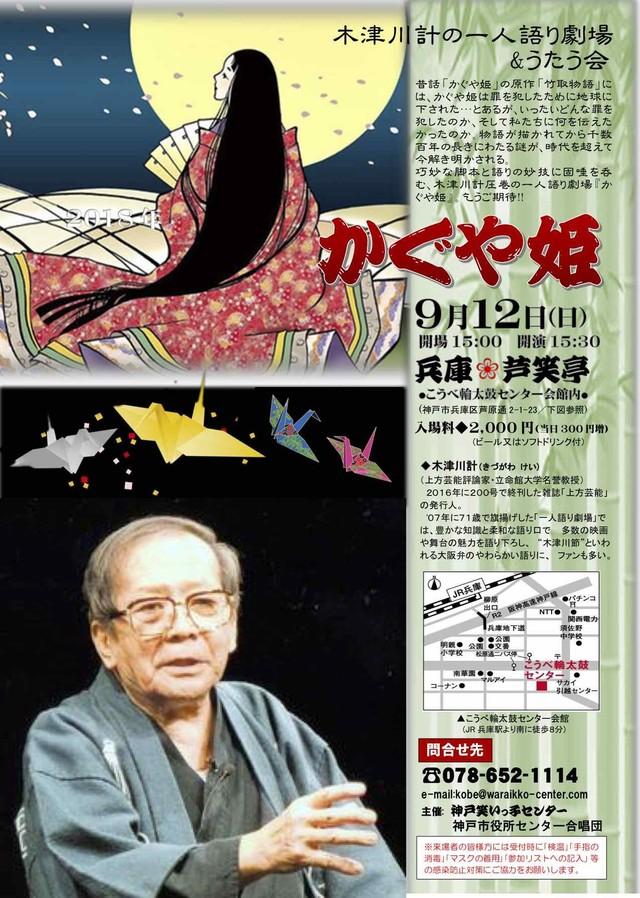 木津川計の一人語り劇場「かぐや姫」 ~一人語り劇場&うたう会~