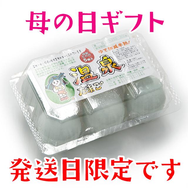 緑の一番星 温泉卵【15個】