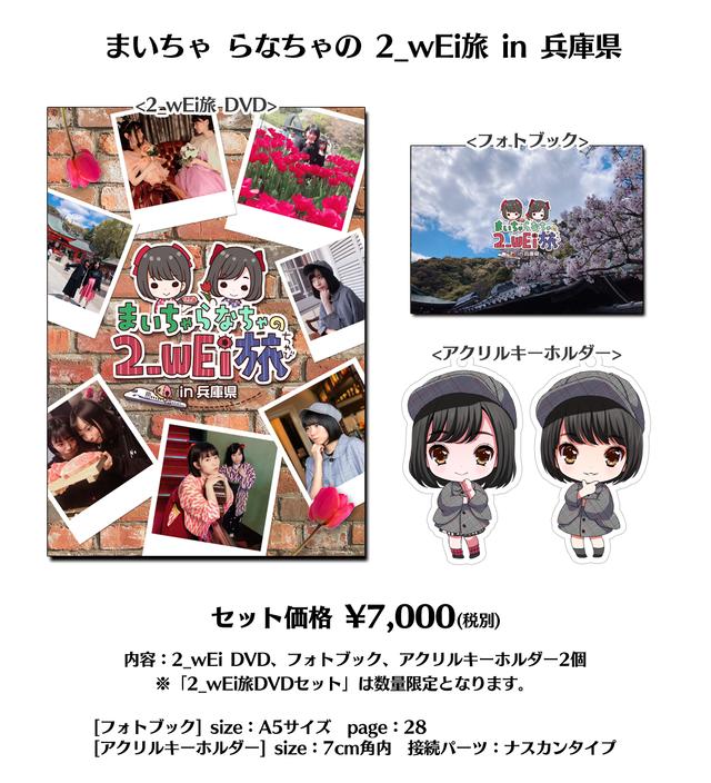 まいちゃ らなちゃの 2_wEi旅 in 北海道 【DVD】