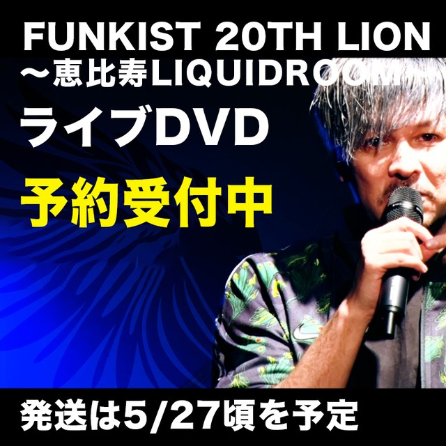 【予約】FUNKIST 20TH LION〜恵比寿LIQUIDROOM〜