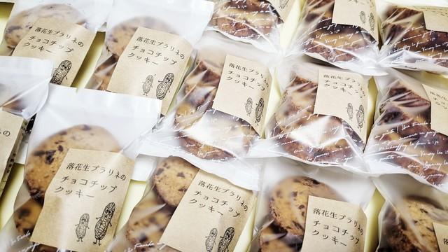 落花生プラリネのチョコチップクッキー