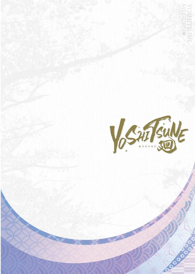 舞台「YOSHITSUNE 廻」パンフレット【ODDP-026】