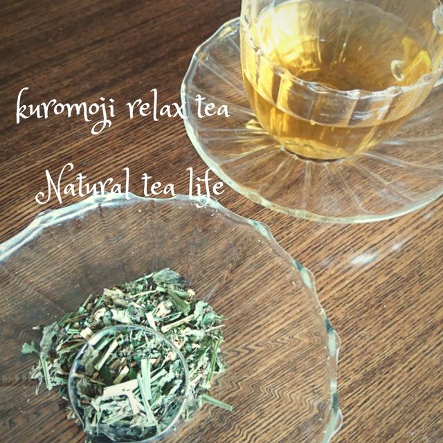 胃腸改善におすすめ「kuromoji relax tea」Sサイズ