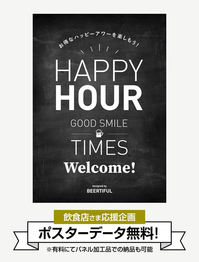 【無料:店頭販促ツール】ハッピーアワーポスター(有料加工プラン別途あり)