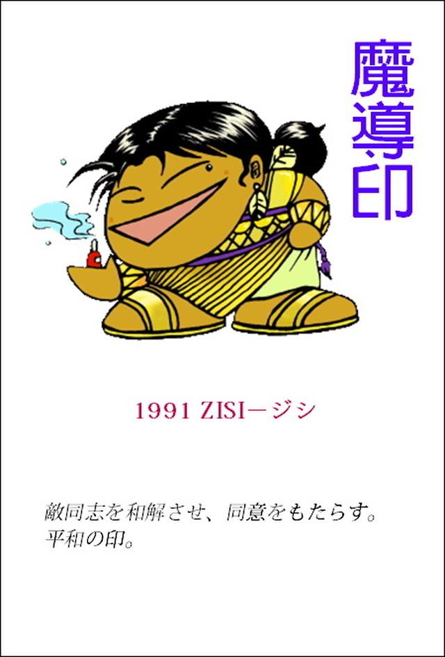 魔道印プリントサービス1枚-1991