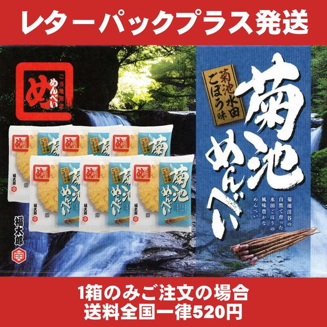 【レターパックプラス発送】菊池めんべい水田ごぼう味【2枚×6袋 1箱】