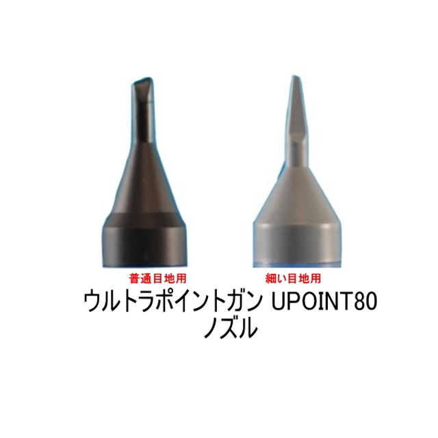 ピーシーコックス ウルトラポイントガン UPOINT80 ノズル 普通目地用 細い目地用 PCCOX