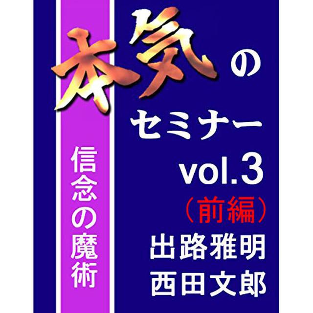 本気のセミナー vol.3『出路雅明×西田文郎』(前編)