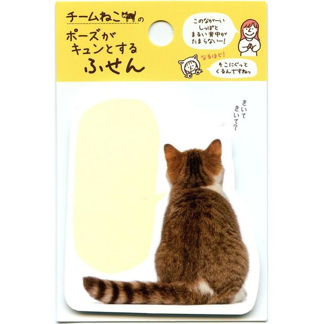 猫ふせん(うしろ姿)