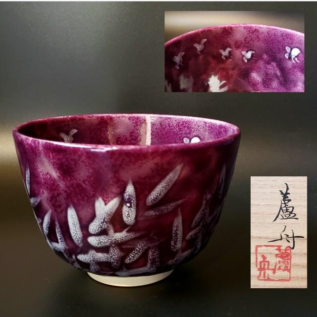 茶道具 高麗 呉器 茶碗 陶泉 聞慶窯 千漢鳳 共箱 韓国 陶芸