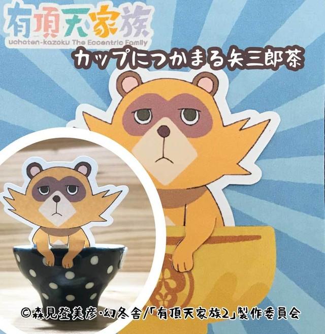つかまりタグ茶(矢三郎)