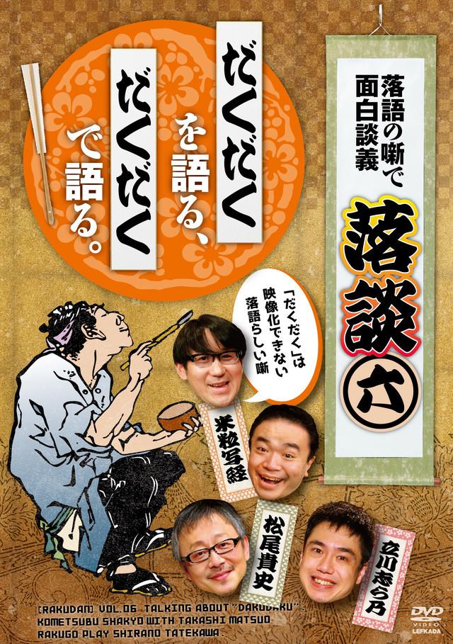 【DVD】落談⑥~落語の噺で面白談義~ だくだく