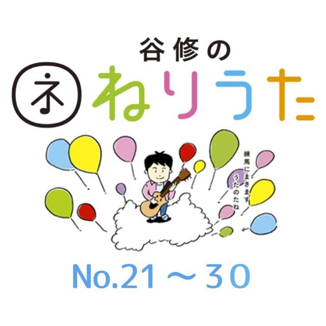 ねりうた #23 「La felicita di pizza shakujii parco」ダウンロード版