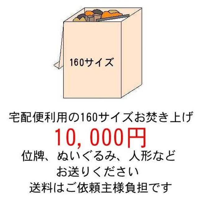 宅配160サイズ「1箱」のお焚き上げ供養10,000円