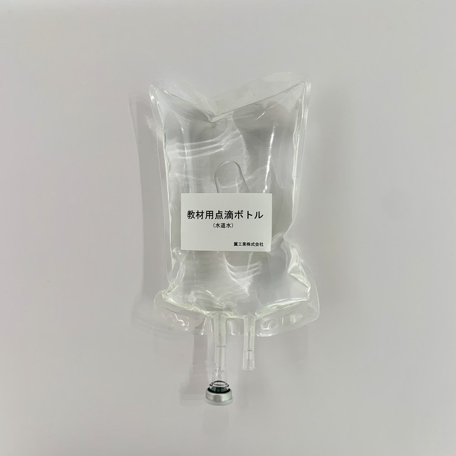 【トレーニング用】440円 【 500ml 】(水道水入り) 点滴ボトル 教材用・実習用(医療機器・医薬品ではありません)