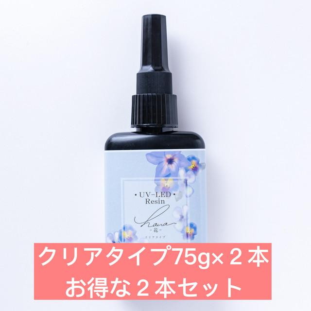 UV-LEDレジン 花 2本セット(クリアタイプ)【ハード】