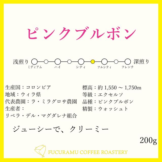 コロンビア ピンクブルボン【シティロースト】200g