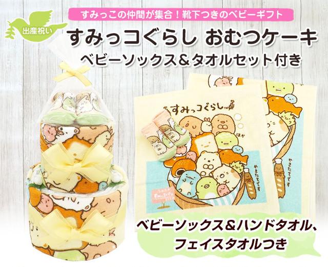すみっコぐらし おむつケーキ ベビーソックス付き 2段【送料無料】 ck-468