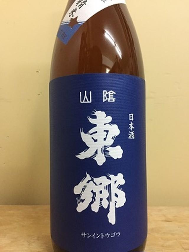 山陰東郷 生酛純米 玉栄 1.8L