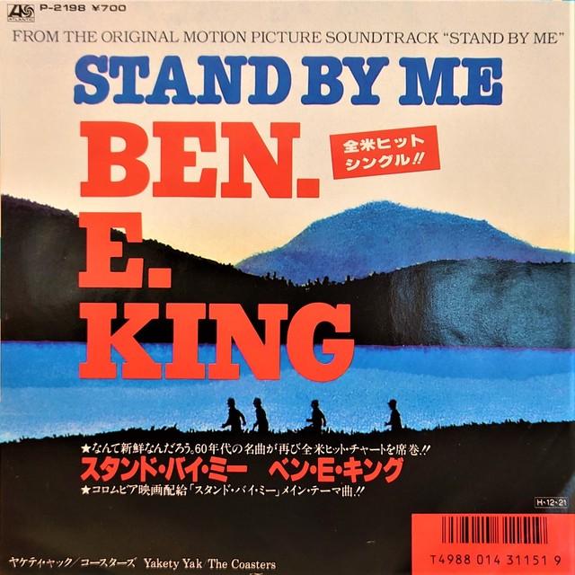 """[中古7inch]  Ben E. King / The Coasters – Original Sound Track """"Stand By Me"""""""