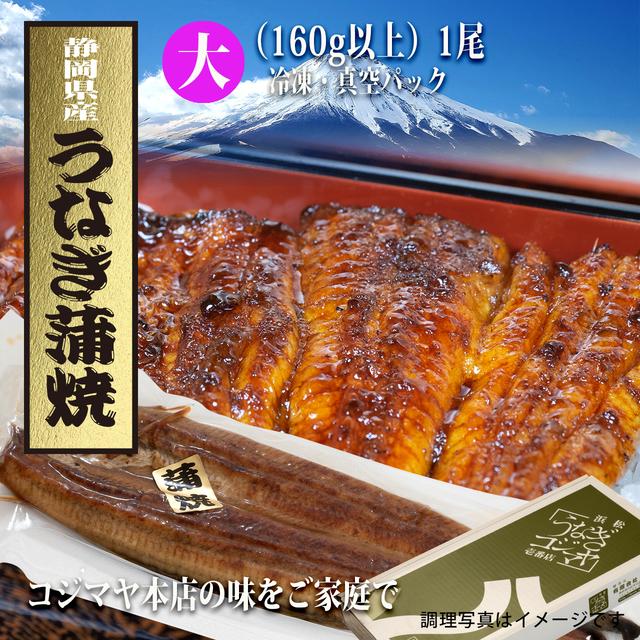 静岡県産うなぎ蒲焼(大) 【冷凍・真空パック】