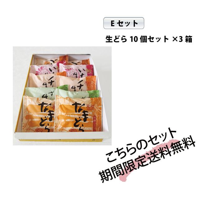 Eセット【1/15まで送料無料商品】