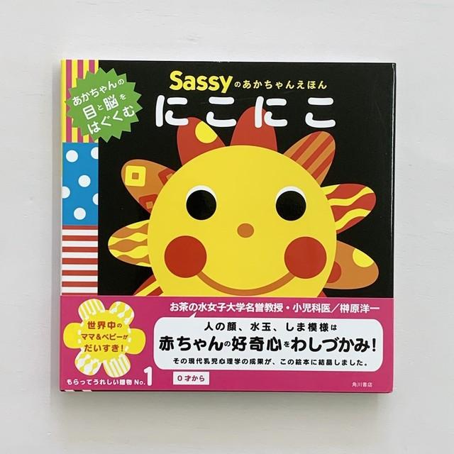 【0歳〜】Sassyのあかちゃんえほん にこにこ(ボードブック)