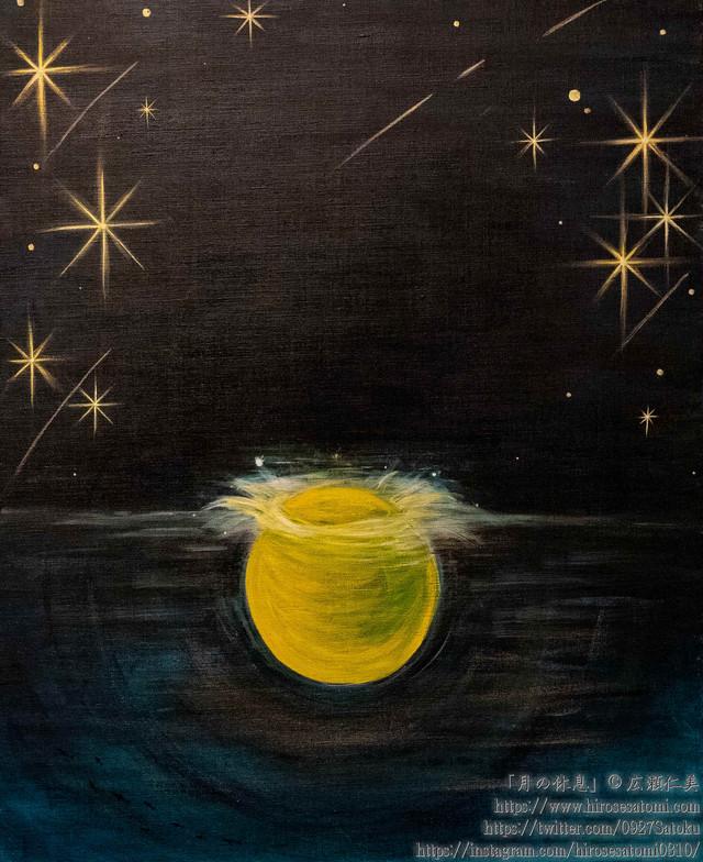 『 月の休息 』