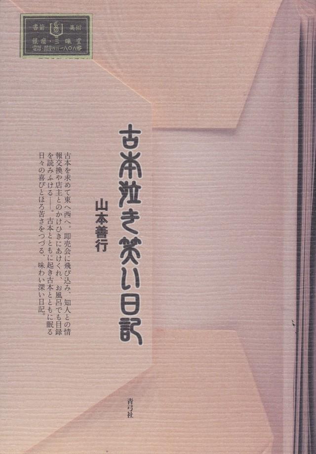 〈イベントチケットのみ〉発刊記念トークイベント『団地のハリガミと立て看板蒐集帖』