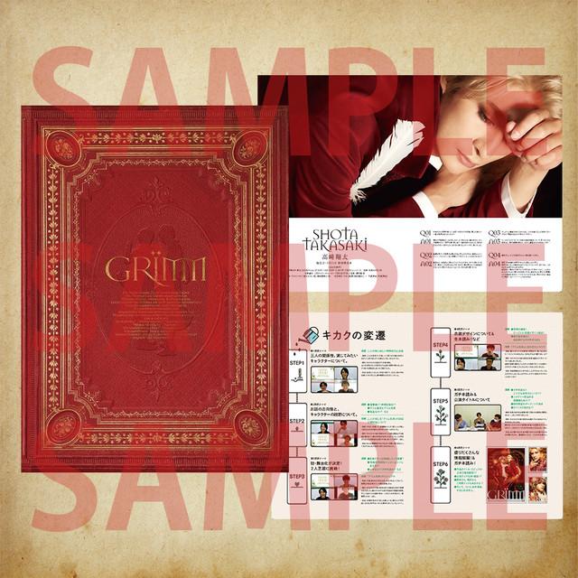 【GRIMM】パンフレット