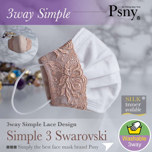 PSNY スワロフスキー 2way 送料無料 レース ツーウェイ 不織布マスクをきれい ますくかばー ギフト プレゼント 高級 マスクカバー 立体 大人 おとな 美人 ますく マスク ブラウン2W03