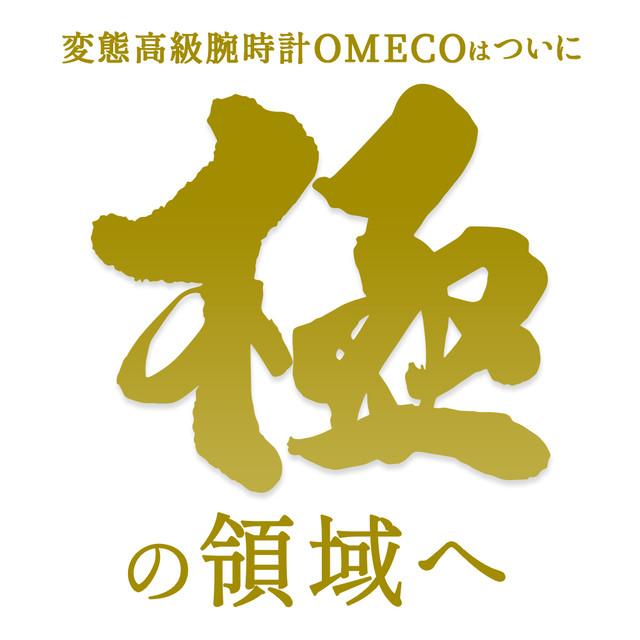 OMECO 潮FUKIMASTER 極-KIWAMI- オメコ シオフキマスター キワミ クロノグラフ メンズ 腕時計 日本製 ムーブメント [送料全国一律0円]