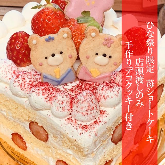 ひな祭り限定 店頭渡しのみ 苺のショートケーキ4号角(12㎝×12㎝)