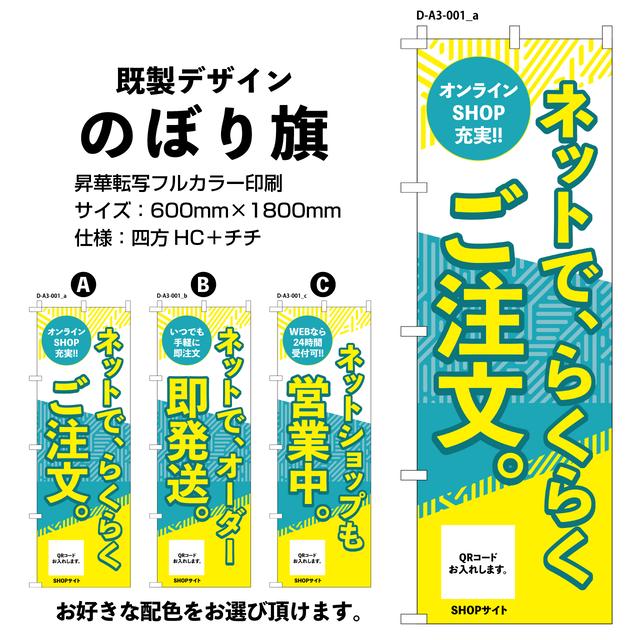 オンラインショップ営業中【D-A3-001】