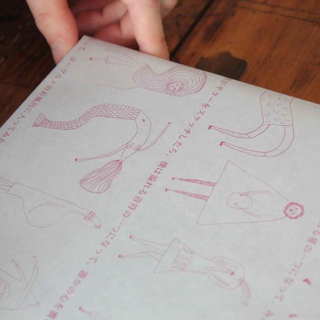 包装紙 - kimino sketch ni naritai