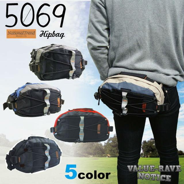 ヒップバッグ (5069)