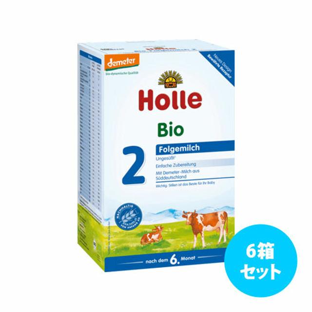 [6箱セット] Holleビオ粉ミルク(月年齢: 2 6ヶ月〜9ヶ月用)