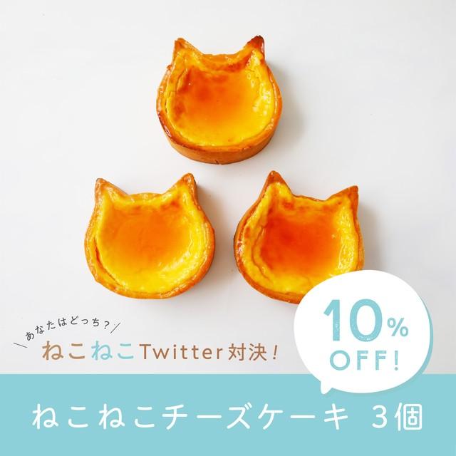 【twitter対決10%OFF】◎ねこねこチーズケーキ 3個セット【送料・税込】