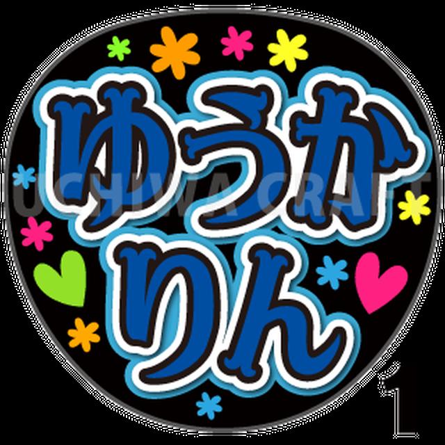 【プリントシール】【AKB48/チーム8/鈴木優香】『ゆうかりん』コンサートや劇場公演に!手作り応援うちわで推しメンからファンサをもらおう!!