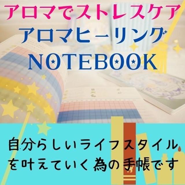 アロマヒーリングNOTEBOOK(手帳)夢を叶えるアロ魔術アロマヒーリング®一年自己セラピーノート対応