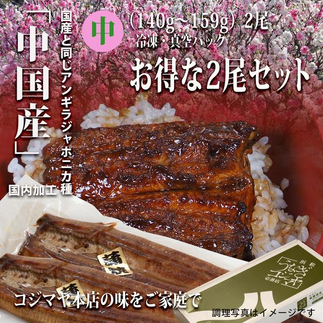 SALE:中国産うなぎ蒲焼(中2尾セット) 【冷凍・真空パック】国内調理加工