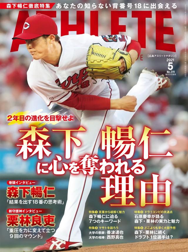 広島アスリートマガジン2021年5月号